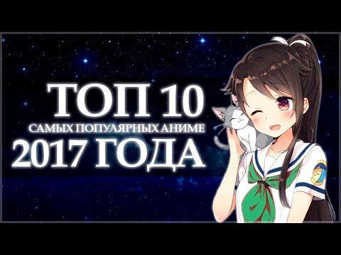 ТОП 10 САМЫХ ПОПУЛЯРНЫХ АНИМЕ 2017 ГОДА