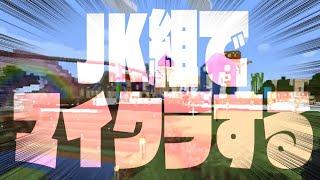 【Minecraft】JK組がにじさんじサーバーを探検する【月ノ美兎】