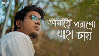 Amaro Porano Jaha Chay | Rahul Dutta | Atishay | Suraj | Rohan | Rabindra Sangeet
