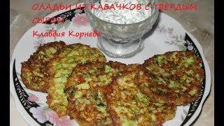 Оладьи из кабачков с твердым сыром и зеленью