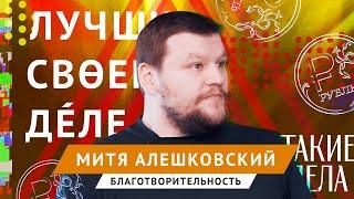 Лучшие в своём деле: Митя Алешковский | ЛСД #5