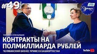 Уралым #49 Март 2019 ТВ-передача башкир Южного Урала