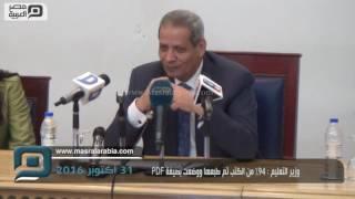 مصر العربية | وزير التعليم : 94% من الكتب تم طبعها ووضعت بصيغة PDF