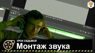 Урок по Source Filmmaker (Монтаж звука) - #7