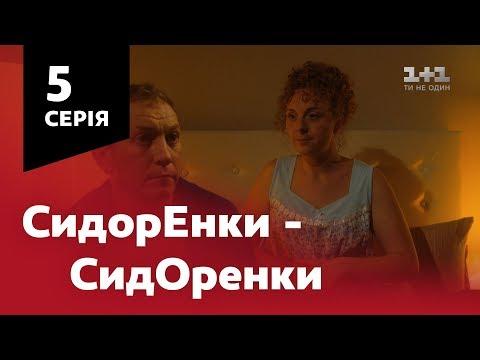 СидОренки - СидорЕнки. 5 серія