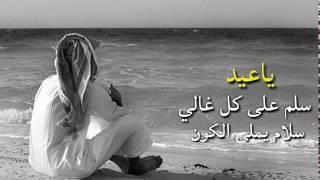 """حالات واتس اب عن العيد """"ياعيد سلم على كل غالي """" 2018"""