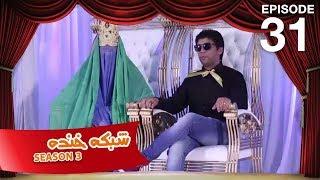 شبکه خنده - فصل سوم - قسمت سی و یکم / Shabake Khanda - Season 3 - Episode 31