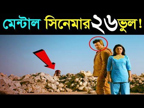 মেন্টাল সিনেমার ২৬ টি ভুল । Mental Bangla Movie Review । Shakib Khan । Funny 26 Mistake । Fatra Guys