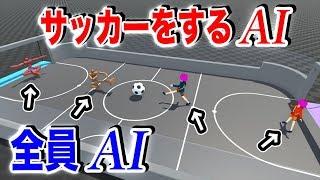 複数のAIが協力と敵対し合ってサッカーをするように学習した結果【強化学習】