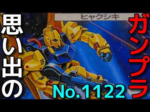 1122 PV No.10 1/144 ヒャクシキ  『機動戦士Zガンダム パーフェクトバリエーション・コレクション』