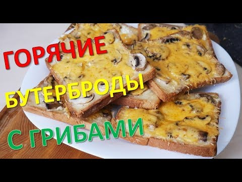 Горячие бутерброды С ГРИБАМИ и сыром. БЫСТРО!!!