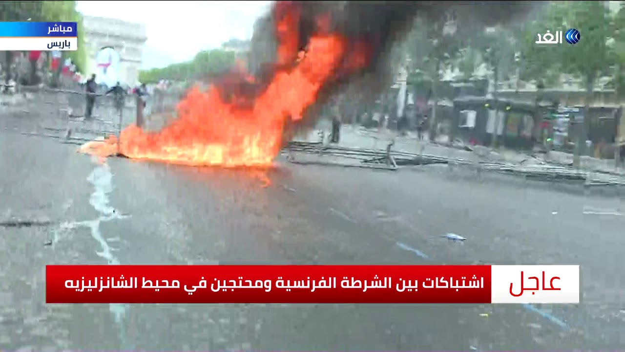 قناة الغد:شاهد .. اشتباكات بين الشرطة الفرنسية ومحتجين في محيط الشانزليزيه
