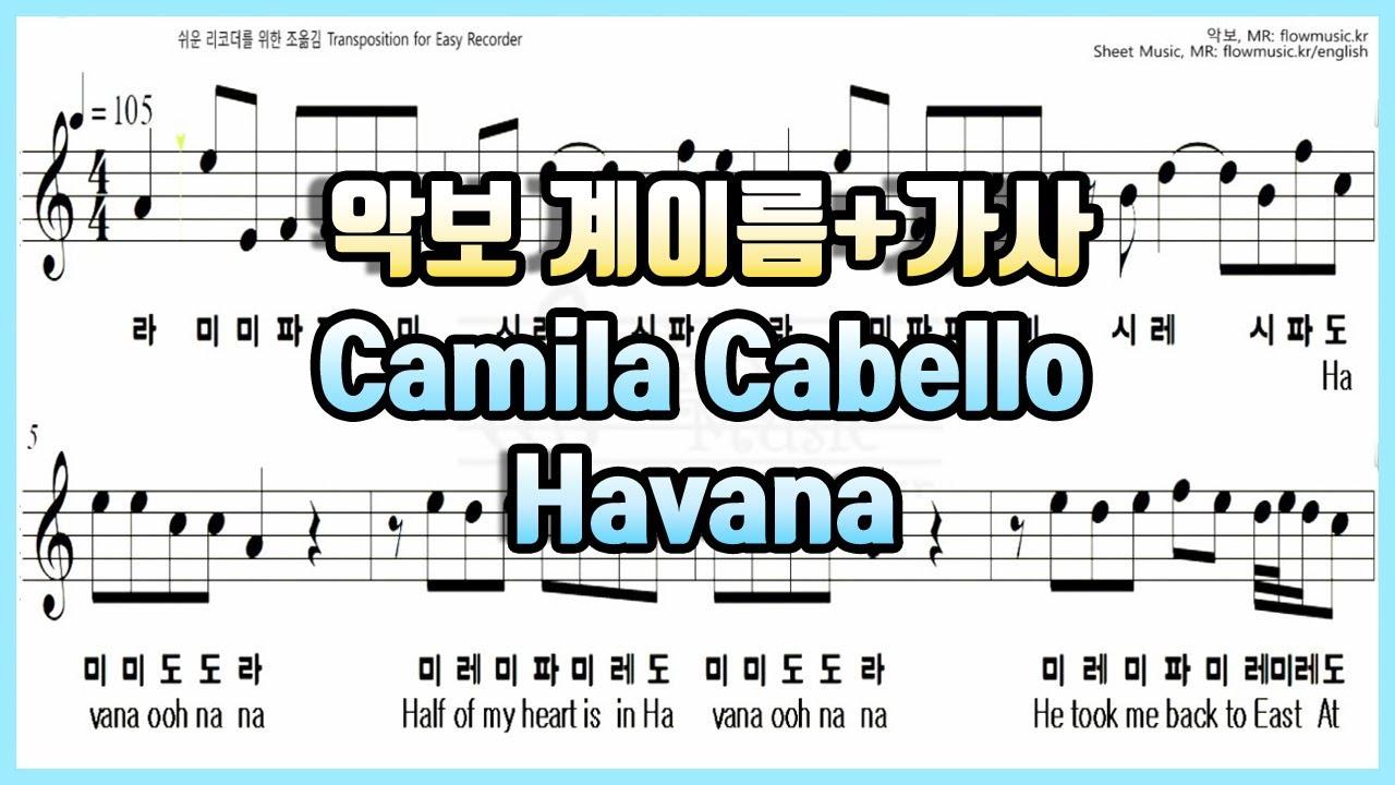 Camila Cabello - Havana (하바나) 리코더악보 / 리코더계이름 / Recorder Sheet Music / 바이올린 플룻 오카리나 클라리넷 하모니카 악보