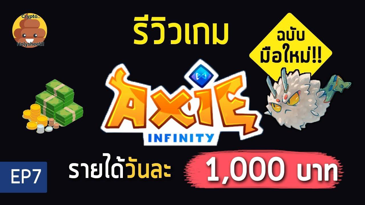 รีวิว วิธีเล่นเกม Axie Infinity รายได้วันละ 1,000 บาท ฉบับมือใหม่!! [NFT Game EP7]