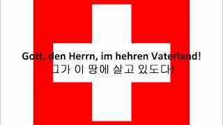 Download Switzerland National Anthem(German, Korean) MP3 song and Music Video
