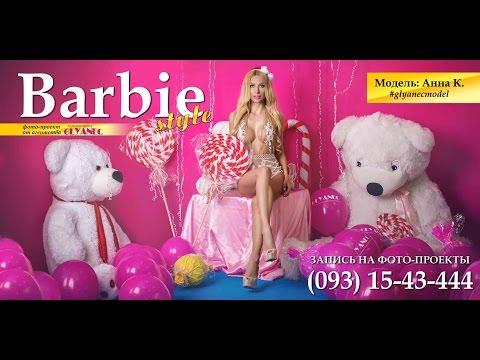 Barbie Style (фото-проект агентства Glyanec)