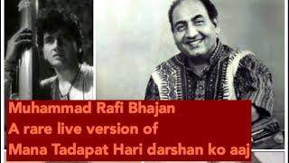 Rare live version by Mohammad Rafi of Bhajan Mana Tadapat Hari Darshan ko