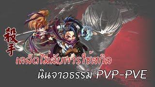Ghost Online นินจาเงาขั้นสูง PvP จอมพลัง,นักพรต,หมอผี,จอมยุทธ,นินธรรมะ เดือดแน่งานนี้!