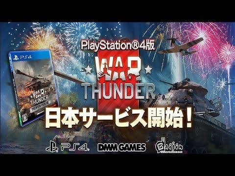 【War Thunder配信 #149】PS4版日本サービス開始記念!