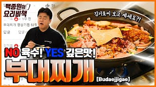 Have You Heard of Budaejjigae? A Korean-Style Jjigae Made With Canned Ham!