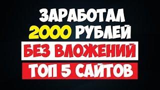 Заработал 2000 рублей без вложений / Топ 5 сайтов для заработка в интернете