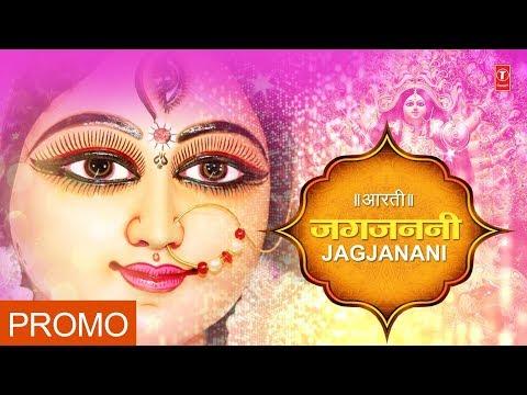 Aarti Jagjanani Main Teri Gaaun I Devi Bhajan with Hindi English Lyrics I PROMO I NARENDRA CHANCHAL