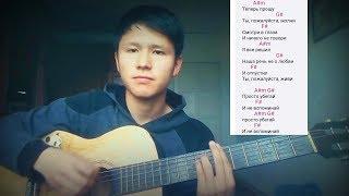 Rauf&Faik - Детство разбор на гитаре, аккорды без баррэ, бой, как играть на гитаре
