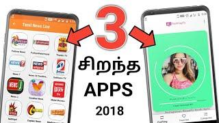 3 சிறந்த Apps 2018 | 3 Best Apps for Android 2018 | New Android Applications