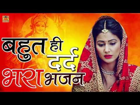 बहुत ही दर्द भरा भजन   Kanth Mein Aan Baso Maiya   कंठ में आन बसों मैया #sonacas