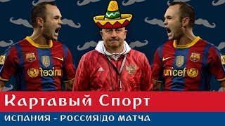 Картавый Спорт. Испания - Россия. До матча