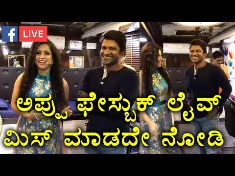 Puneeth Rajkumar Facebook Live