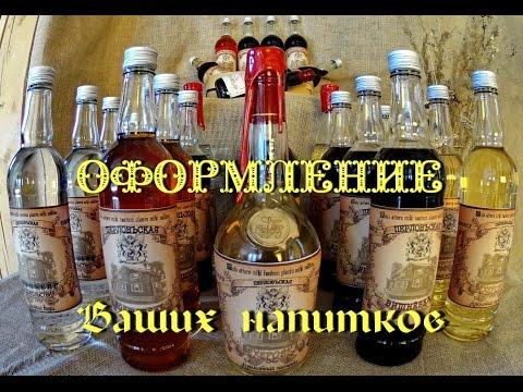 #сэмон 🎁 Оформление напитков. Бутылки  & пробки. Сургуч. Этикетки