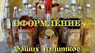 Оформление напитков. Бутылки  & пробки. Сургуч. Этикетки(тару купить можно вот тут http://kbbutylki.ru/, 2016-05-01T04:56:50.000Z)
