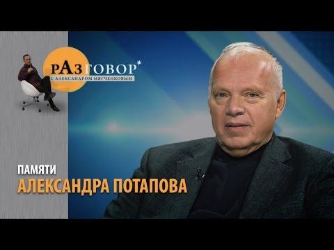 Разговор. Александр Потапов