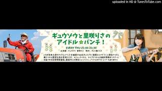 ギュウゾウと里咲りさのアイドル☆パンチ! 2017/07/13 第15回 田中要次...