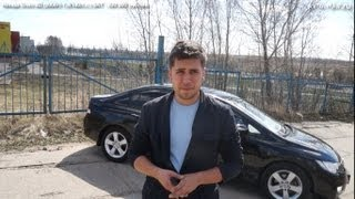 Honda Civic 4D (2008г)Тест-драйв.Anton Avtoman.(http://vk.com/antonavtoman Добавляйтесь в друзья!) http://www.facebook.com/anton.vorotnikov https://plus.google.com/u/0/110807444081517706579/posts., 2013-05-01T05:41:27.000Z)