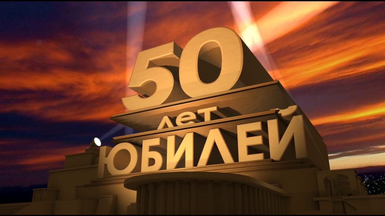 Поздравление на юбилей 50 лет презентация на день рождения