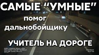 """Подборка САМЫХ """"УМНЫХ"""" водителей #382"""