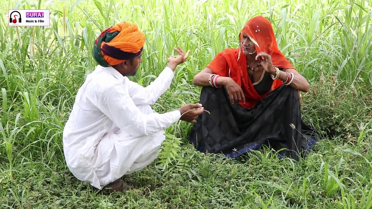 खेत पर काम करने गये लोग लुगाई मैं हुई भाई लड़ाई | Rajsthani Marwadi Comedy Video ! पायल आसींद देवराज