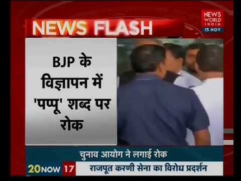 EC bars Gujarat BJP from using 'Pappu' in electronic media advertisement