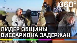Лидер общины Виссариона Сергей Тороп задержан: спецоперация с вертолётами в секте под Красноярском