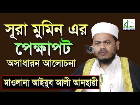সূরা মুমিন এর প্রেক্ষাপট | Mawlana Ayub Ali Ansari | মাওলানা আইয়ুব আলী আনছারী | Bangla New Waz