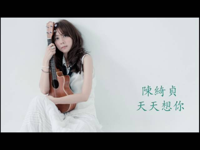 chen-qi-zhen-tian-tian-xiang-ni-loen-c-f