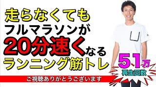 『走らなくてもフルマラソンが20分速くなる!ランニング筋トレ』 プロマラソンランナー原田拓の動画公開 thumbnail