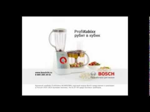 Bosch Cubic Cutter Youtube