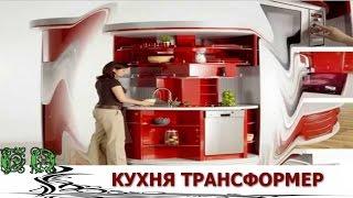 Мебель трансформер Компактная Кухня идеальный вариант(Компактная Кухня подходит для небольших помещений - Все, что нужно в одном устройстве. В этом ролике вы ..., 2014-06-20T18:09:13.000Z)