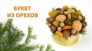 Букет из орехов в бобине от скотча за 10 минут. Новогодний презент - съедобный своими руками. Diy