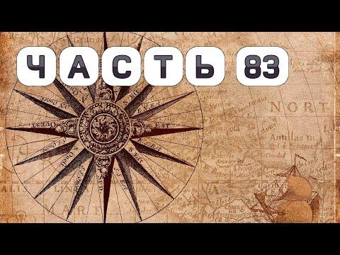 Ярославль. Дорога на Владимир. 83 часть