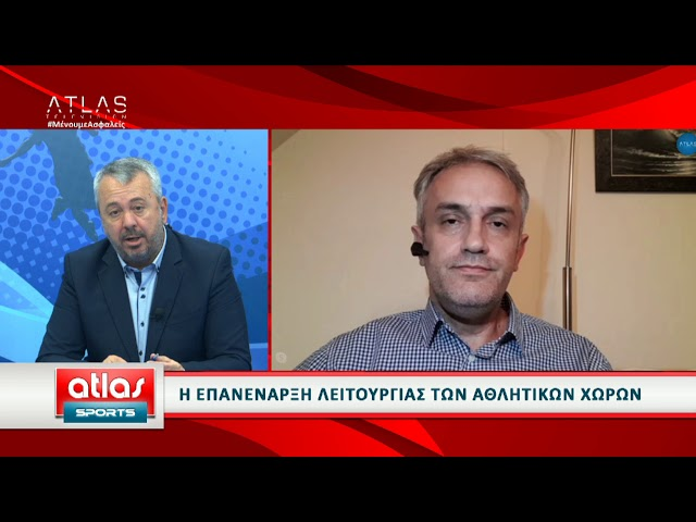 ATLAS SPORTS ΜΕΡΟΣ 3 01-06-2020
