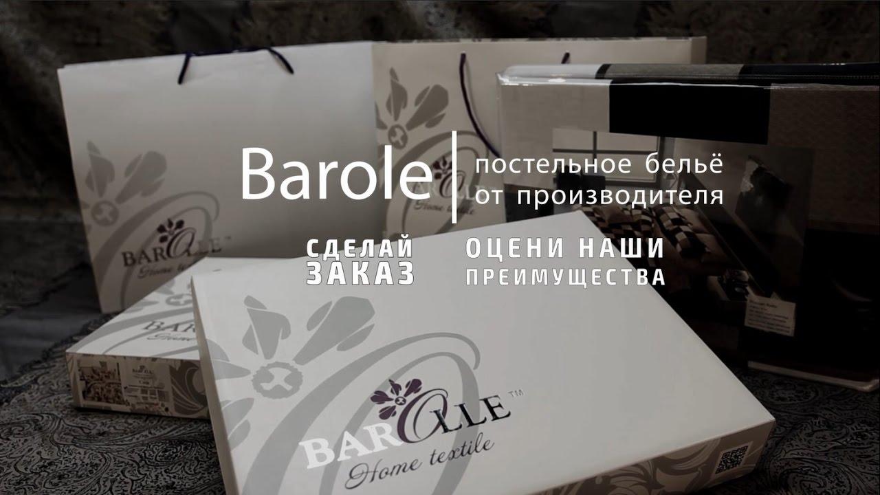Постельное белье Сатин Люкс Tiare 22 - YouTube